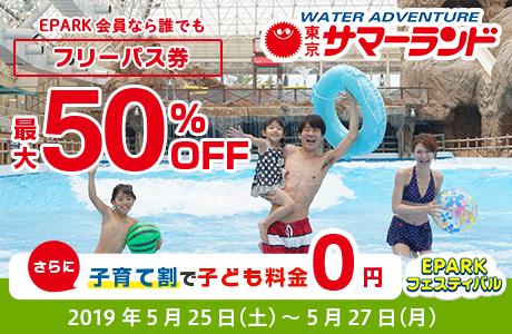 東京サマーランドのフリーパス券が50%OFF!さらに子育て割で、子どものフリーパス券が無料になるEPRAKフェスティバルのクーポン
