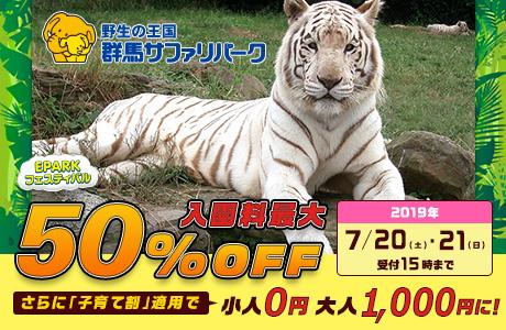 野生の王国®・群馬サファリパークの入園料が最大50%OFF!EPRAKフェスティバルのクーポン