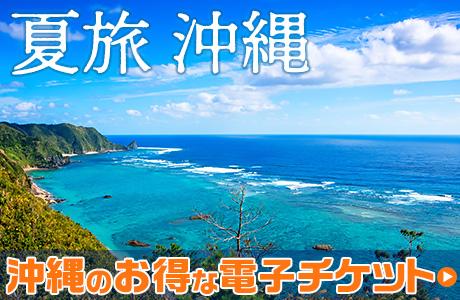 沖縄のレジャー割引チケット