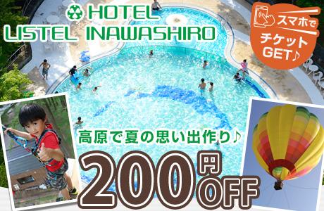 ホテルリステル猪苗代40種類以上のレジャーメニューで使用できるチケットが200円OFF!