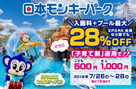 日本モンキーパークの入園料+プール利用料が子育て割で900円OFF!EPRAKフェスティバルのクーポン