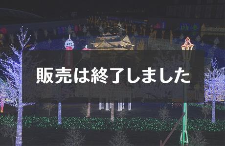 大阪城イルミナージュチケット