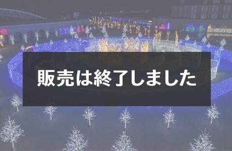 神戸イルミナージュチケット