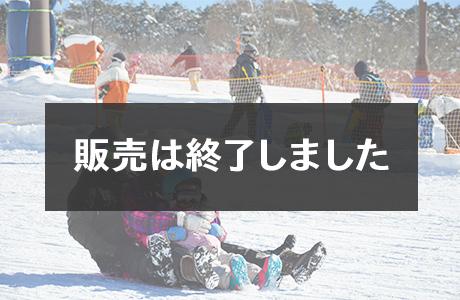 ひるがの高原スキー場割引チケット