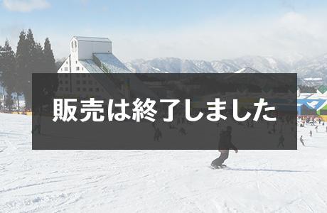 鷲ヶ岳スキー場割引チケット