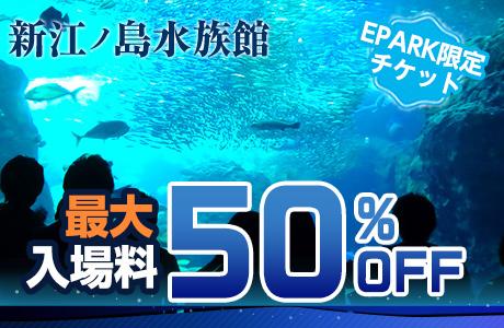 新江ノ島水族館の入場料が最大50%OFFになるチケット