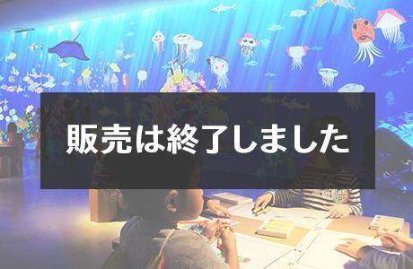 チームラボ 学ぶ!未来の遊園地 ららぽーと富士見店 チケット