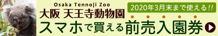 大阪天王寺動物園