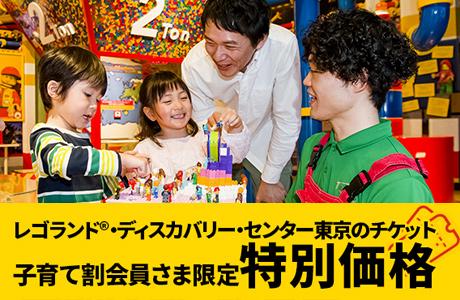 レゴランド®・ディスカバリー・センター東京のチケットが特別価格