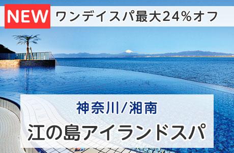 江の島アイランドスパ/神奈川