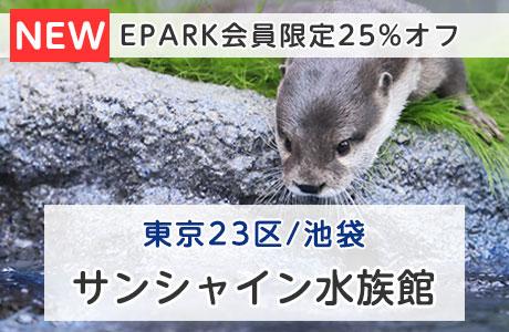 サンシャイン水族館/東京