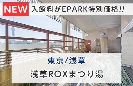 浅草ROXまつり湯/東京
