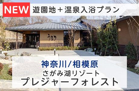 さがみ湖リゾート プレジャーフォレスト/神奈川