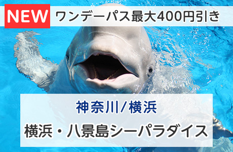 横浜・八景島シーパラダイス