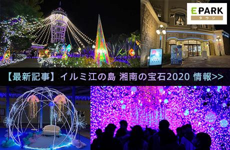 イルミネーション 江の島 湘南の宝石2020 最新情報【現地レポート】