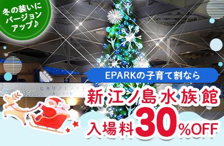 新江ノ島水族館の入場料がEPRAKフェスティバルのクーポン子育て割で30%OFFになるチケット