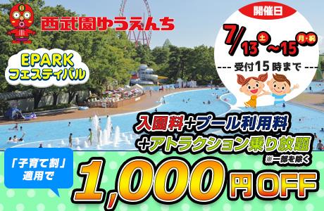 西武園ゆうえんち入園料が子育て割なら1,000円OFF!になるEPRAKフェスティバルのクーポン