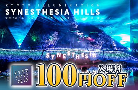 京都イルミネーション シナスタジアヒルズの入場料が100円OFFになるチケット