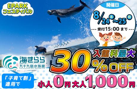 九十九島水族館海きららの入館料が子育て割で大人1,000円、小人0円になるクーポンです!