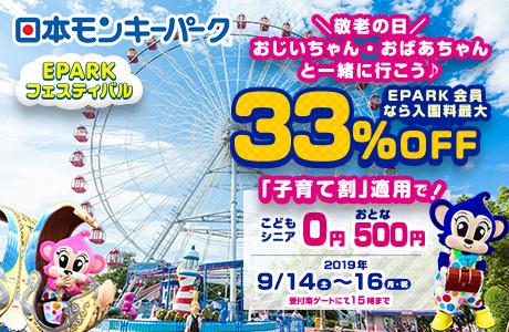 日本モンキーパーク入園料が子育て割でおとな500円こども・シニアは0円になるクーポンです!