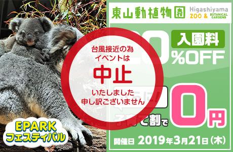 東山動植物園の入園料が子育て割で大人0円になるクーポンです!