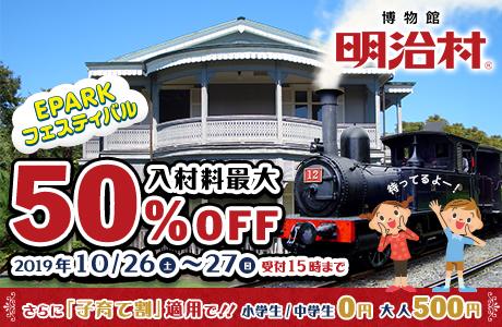 博物館明治村入村料が子育て割で大人500円、小学生・中学生0円になるクーポン!