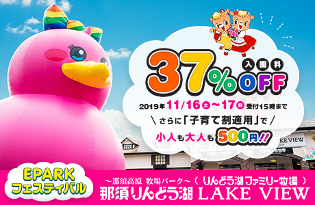 那須りんどう湖レイクビュー(栃木県)の割引券(クーポン)