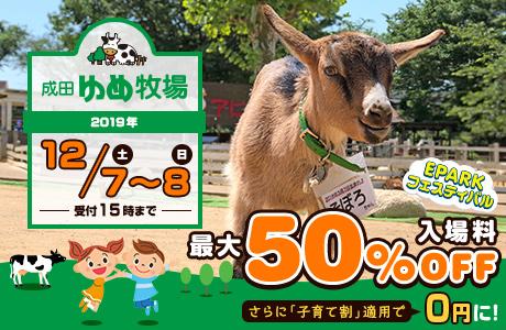 成田ゆめ牧場(千葉県)の割引券(クーポン)