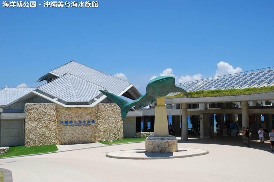 沖縄美ら海水族館へのアクセス