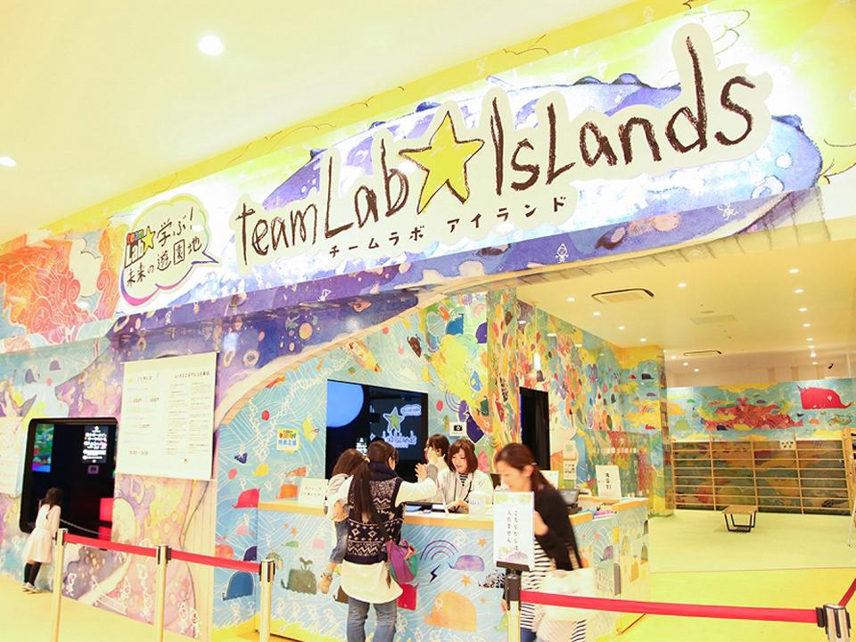 チームラボ 学ぶ!未来の遊園地 ららぽーと富士見店へのアクセス