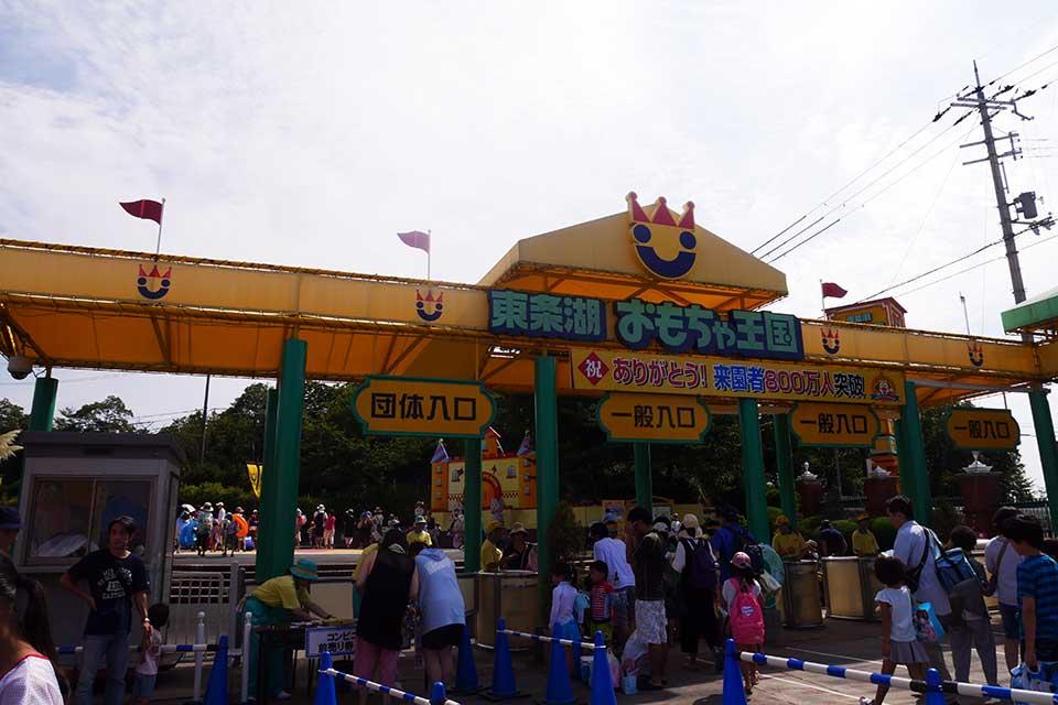 東条湖おもちゃ王国へのアクセス