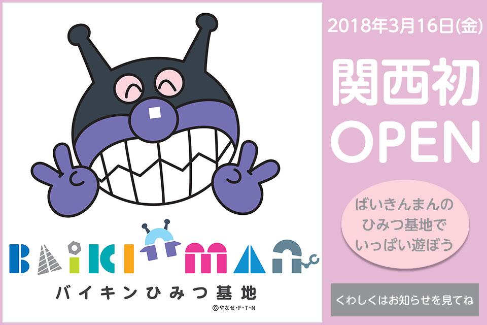神戸アンパンマンこどもミュージアム&モール バイキンひみつ基地