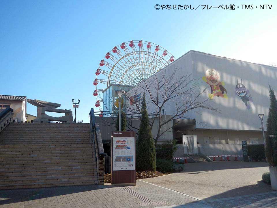 神戸アンパンマンこどもミュージアム&モールへのアクセス
