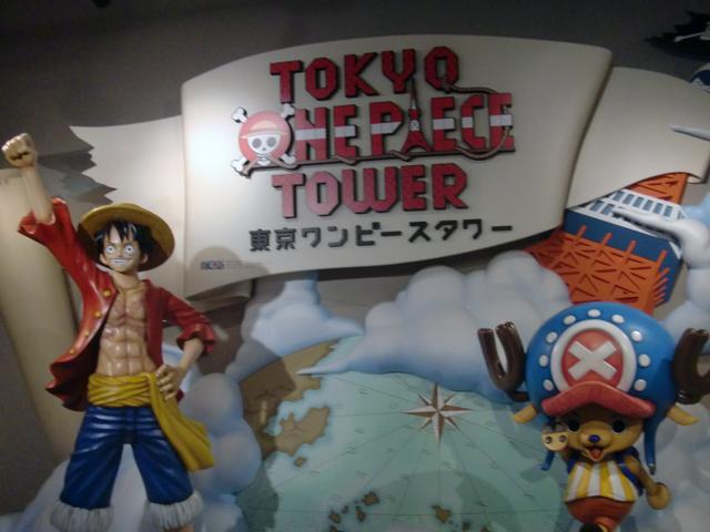 東京ワンピースタワーへのアクセス