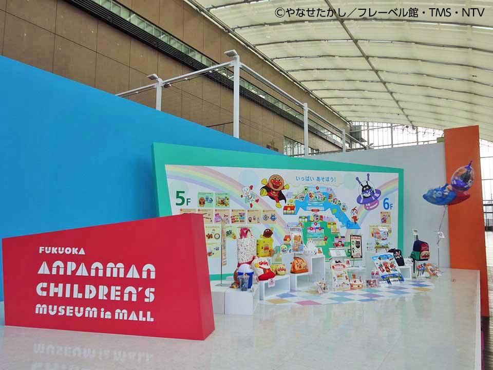 福岡アンパンマンこどもミュージアムinモールへのアクセス