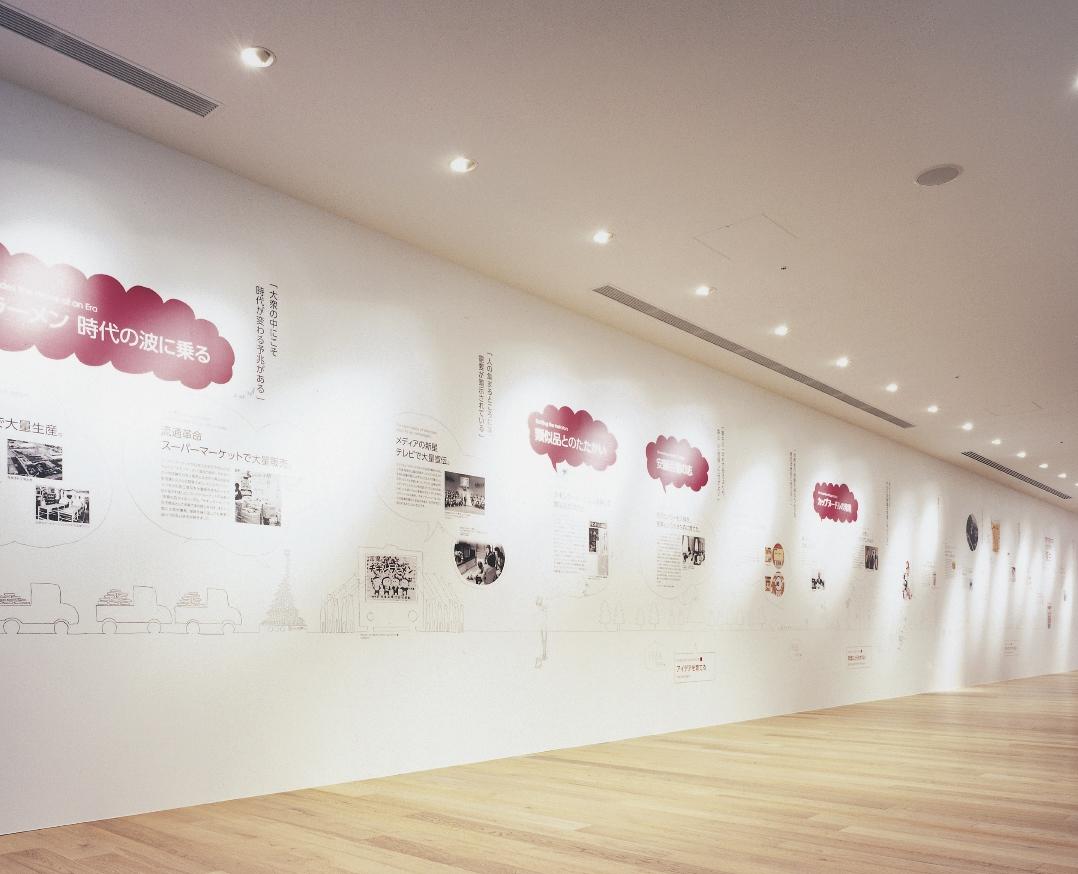日本で初めてインスタントラーメンを誕生させた安藤百福の人生を学ぶ
