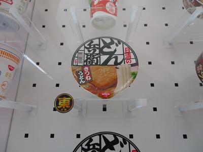 こちらもカップ麺を代表する『どん兵衛』。誰もが食べたことがあるロングセラー♪