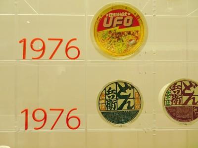なんと『日清焼そばUFO』と『どん兵衛』は1976年の同年に発売されていたロングセラー商品だったんですね♪
