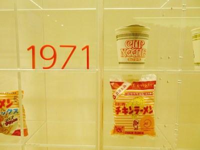 1971年、世界で最初のカップヌードルが発売されました。
