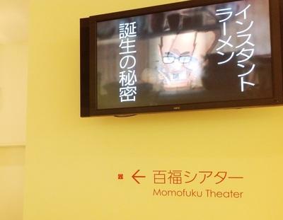 『百福シアター』では子どもたちに分りやすく、困難でも生き抜くためのヒントをオリジナルアニメで上映。104名収容のミニシアターが2部屋あり、上映時間約14分間。
