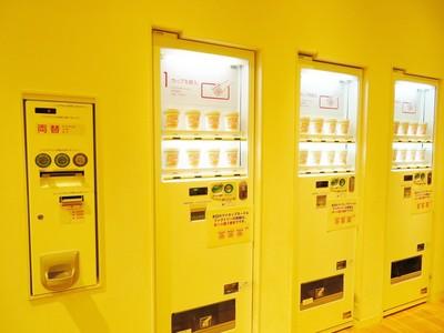 マイカップヌードルファクトリーはまず、自動販売機でカップのみ購入!1食300円 (消費税込)