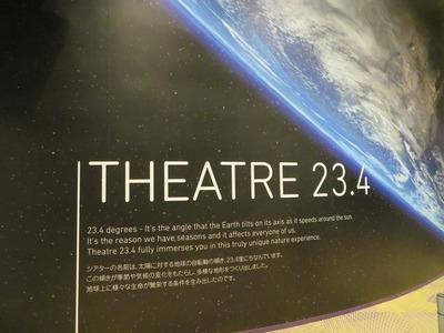 迫力映像、匂い、音で地球を感じるシアター23.4