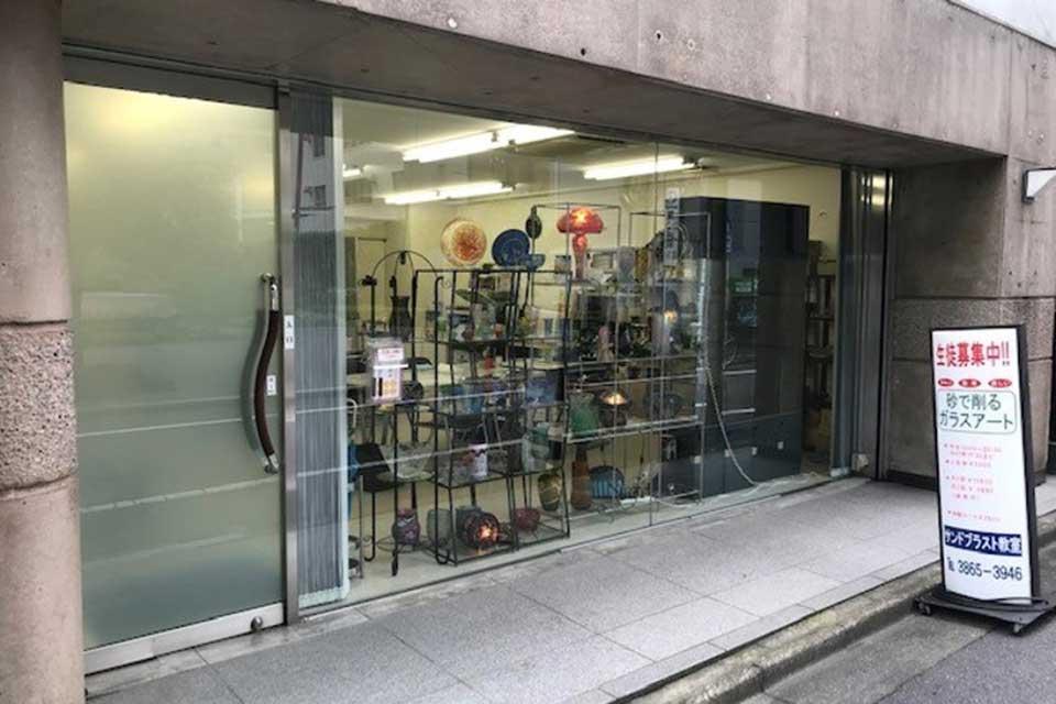 ガラス工芸サンドブラスト本部教室へのアクセス