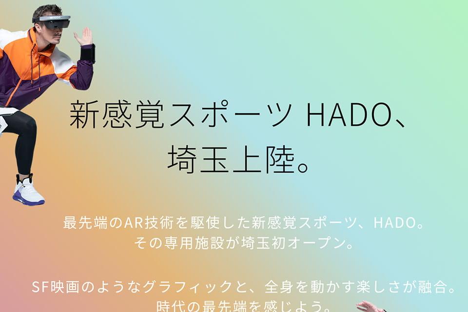 HADOフィールド 埼玉川越店