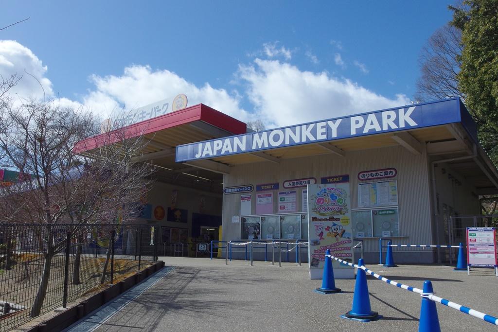 日本モンキーパークへのアクセス