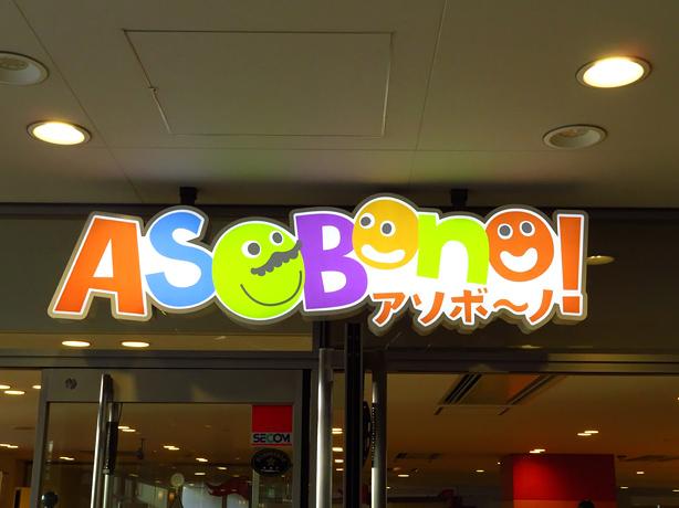 東京ドームシティ ASOBono!(アソボーノ)へのアクセス