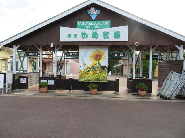 成田ゆめ牧場へのアクセス