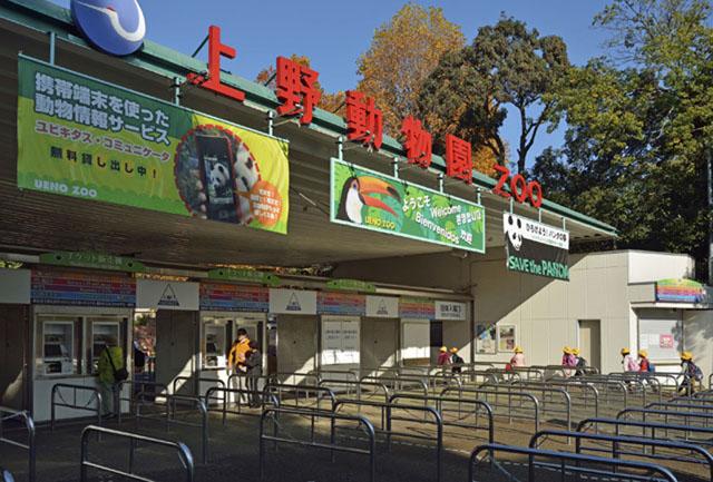 恩賜上野動物園へのアクセス
