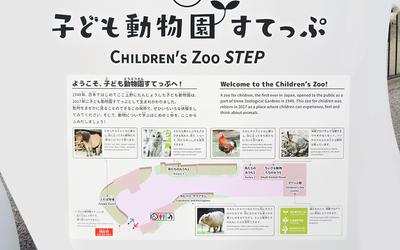 小さなお子さんにおすすめ!子ども動物園がリニューアルオープン