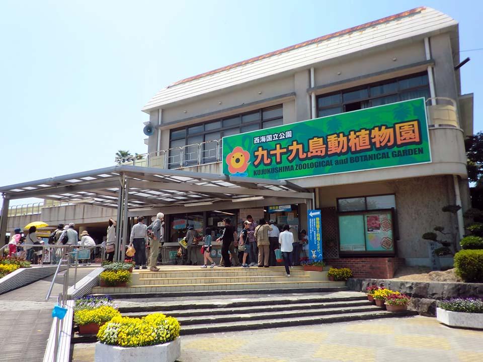 九十九島動植物園森きららへのアクセス